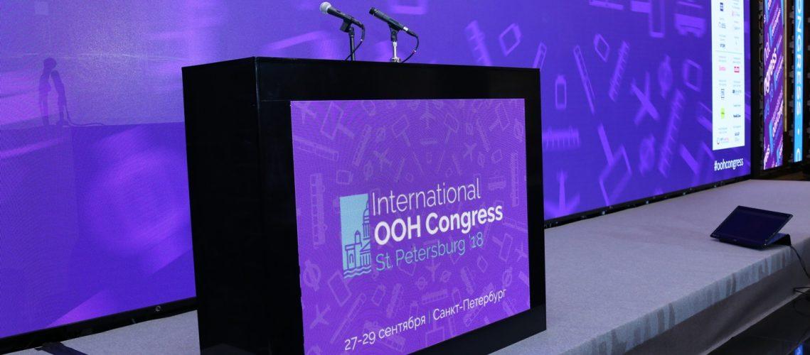 Светодиодные экраны, сцена, звуковое и световое оборудование на Санкт-Петербургский международный медийный конгресс операторов наружной рекламы